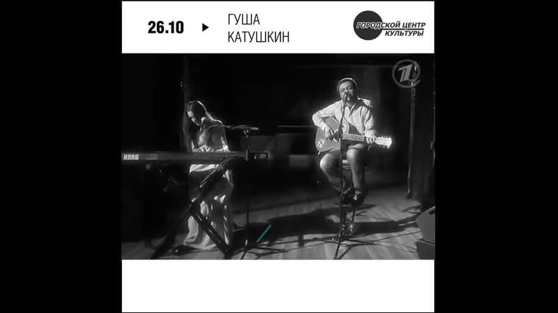 Гуша Катушкин «Живой звук» 26.10