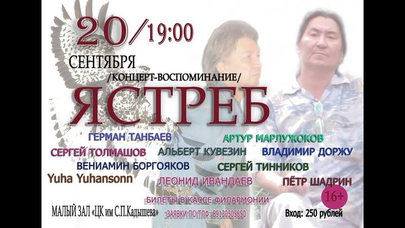20 09 19 концерт воспоминание ЯСТРЕБ