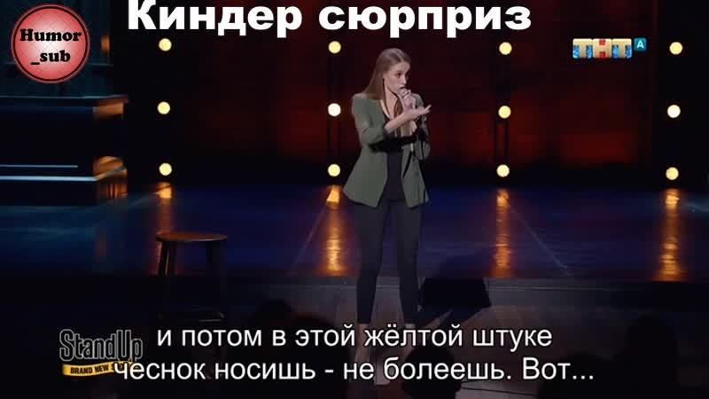 Stand Up Киндер сюрприз Вика Складчикова