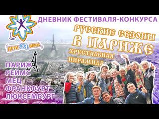 Париж дневник фестиваля мфк русские сезоны 2019