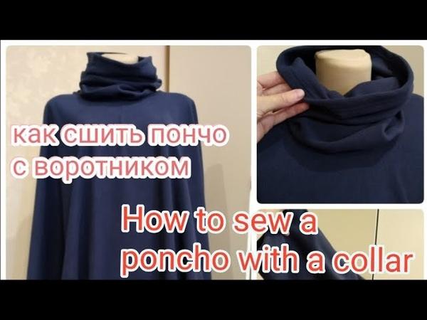 Как сшить пончо с воротником How to sew a poncho with a collar