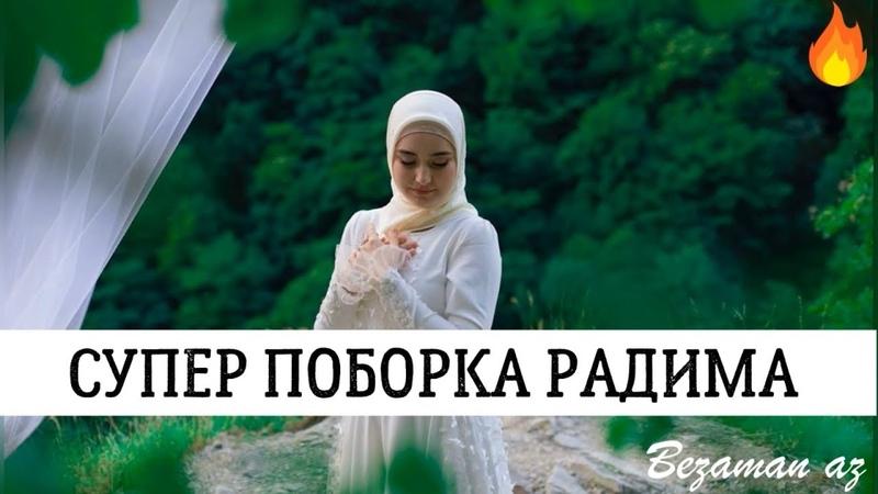 Радима Хаджимурадова Супер Подборка 😍🔥