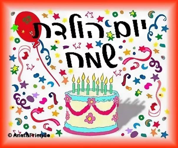 нравились поздравление с днем рождения мужчине на иврите многих