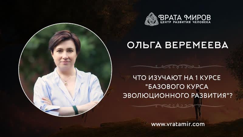 Ольга Веремеева Что изучают на первом курсе Базового курса эволюционного развития