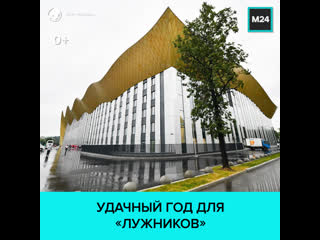 Как изменились Лужники в 2019 году  Москва 24