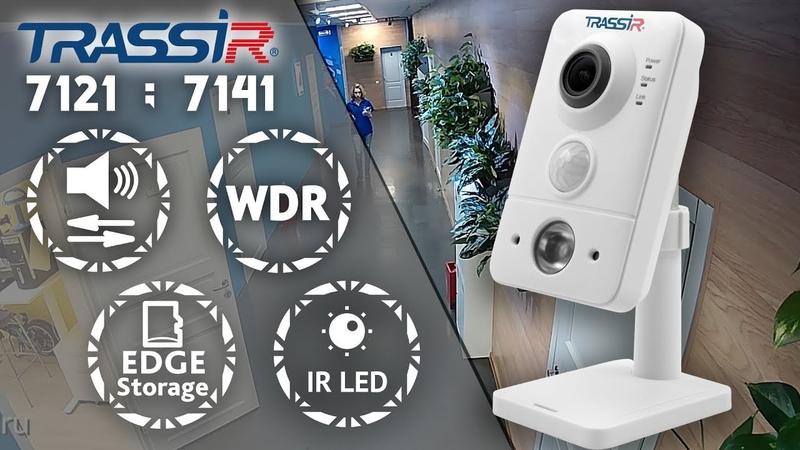 Компактная IP-камера TRASSIR TR-D7121IR1 и TR-D7141IR1