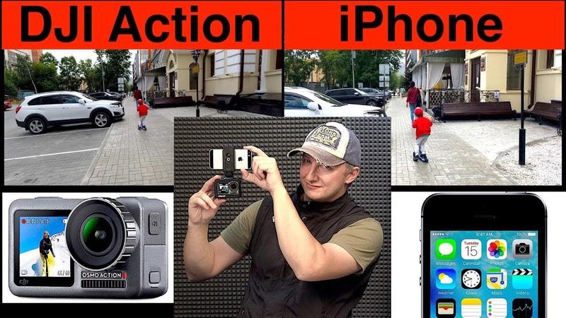DJI Action vs iPhone