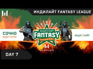 Индилайт Fantasy League. Day 7