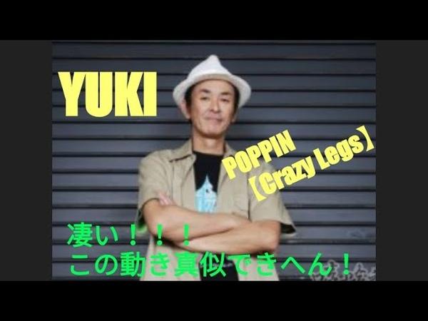 「Amazing !」【Crazy Legs】1989 年 YUKI(ONE ON ONE, O.G.S,幸道場 ) poppin, boogaloo dance