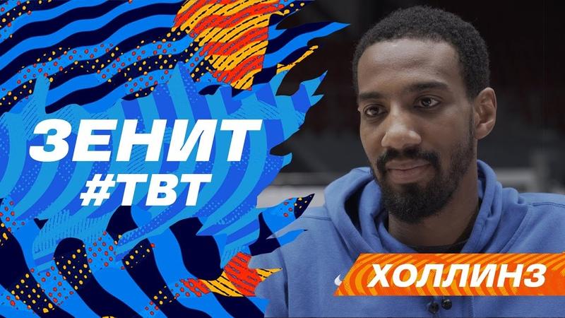 Зенит TBT Остин Холлинз MVP финала NIT