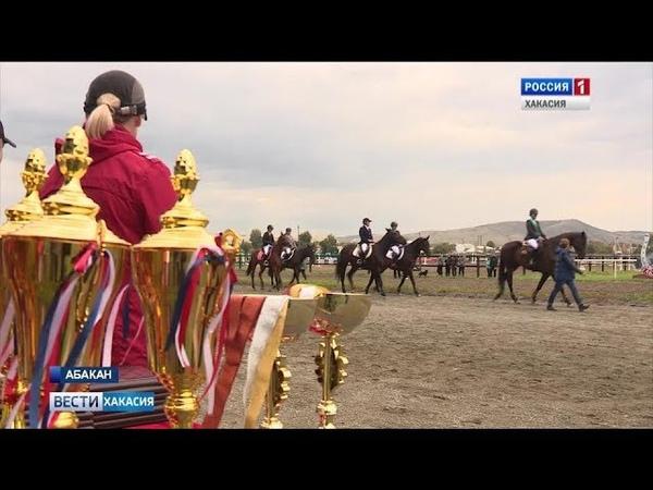 В Абакане завершились Всероссийские соревнования по конному спорту. 16.09.2019