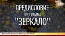 Предисловие Программа Зеркало Елена Ромская и Виктор Луговой