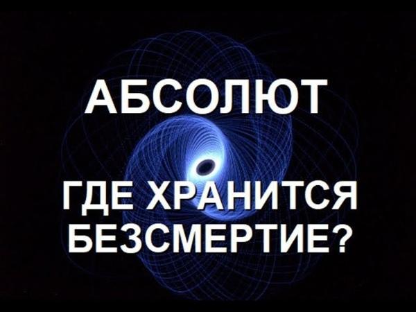 АБСОЛЮТ ГДЕ ХРАНИТСЯ БЕЗСМЕРТИЕ Александра Барвицкая Женьшеневая Женщина