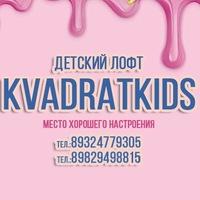 Логотип Детская комната, Дни рождении, KVADRAT KIDS