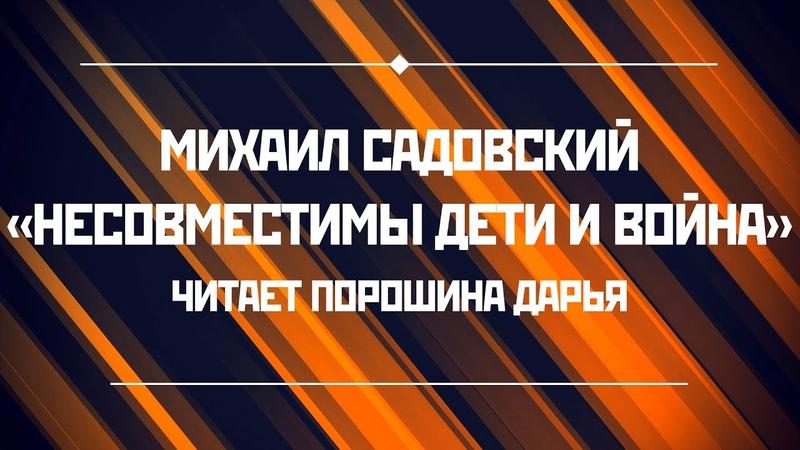 Михаил Садовский «Несовместимы дети и война», читает Порошина Дарья