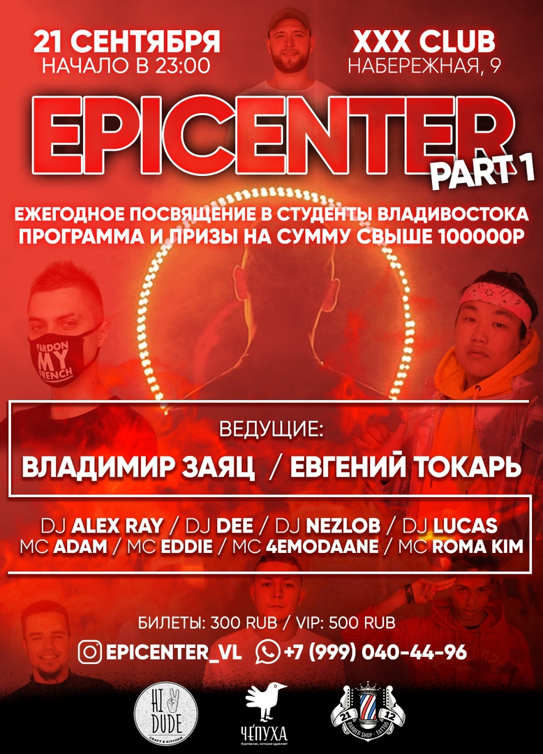 Афиша 21.09 / EPICNTER PART 1 READY?