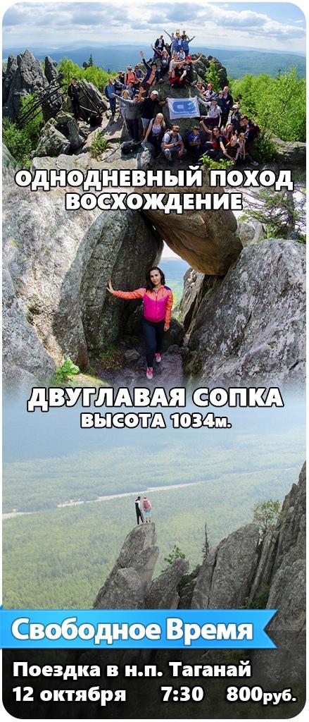 Афиша Челябинск Восхождение на Двуглавую Сопку.Таганай.12октября