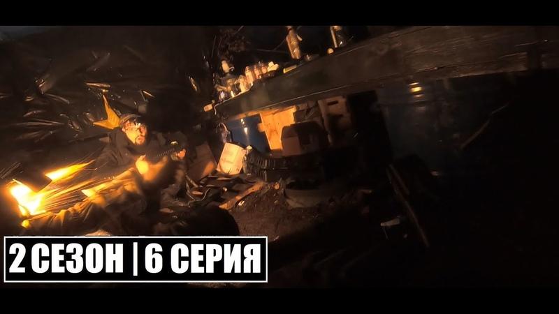 ШТУРМ | 2 СЕЗОН - 6 СЕРИЯ | Сталкерстрайк | Сталкер - Северный Ветер
