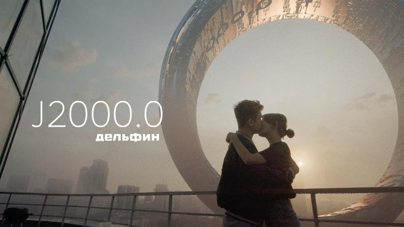 Дельфин J2000.0 Любовь 2.0