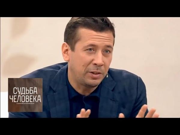 Андрей Мерзликин Судьба человека с Борисом Корчевниковым