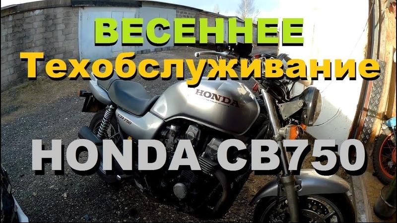 ТО honda cb750 Замена цепи и звёзд Как помыть двигатель мотоцикла
