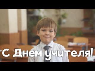 Шатурский лицей  С Днем учителя!