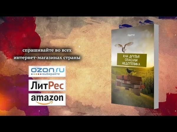 Иветта Как друзья спасали Недотёпика