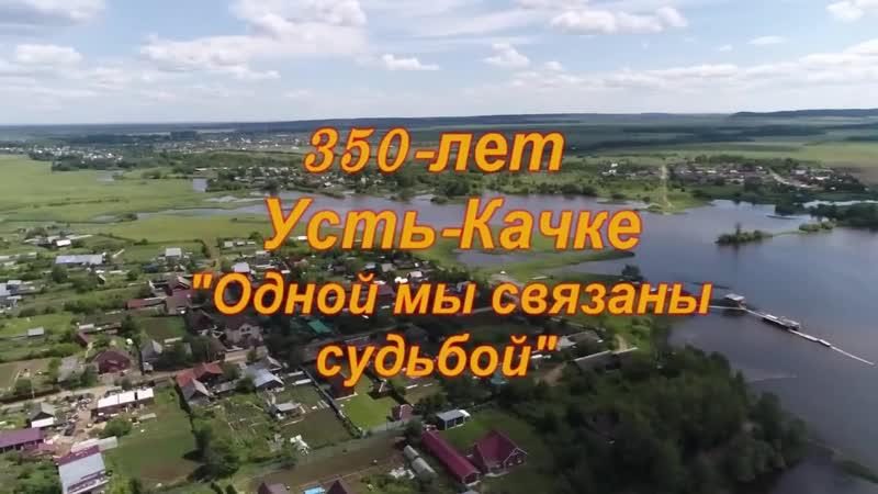 с. Усть-Качка - 350 лет!