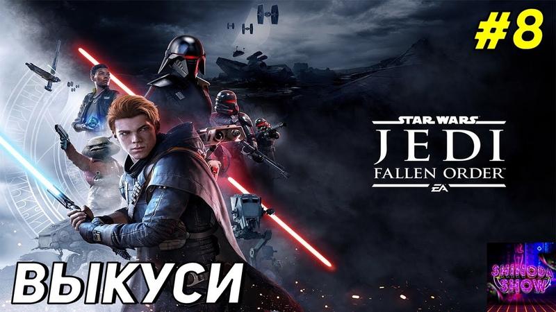 Прохождение Star Wars Jedi Fallen Order►Выкуси 8