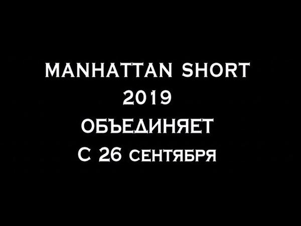 Манхэттенский фестиваль короткометражного кино 2019 18 трейлер