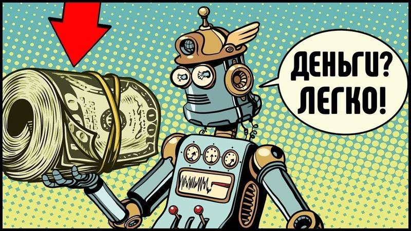 Заработок на игре с выводом реальных денег money-robot