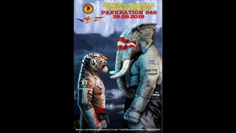 INTERNATIONAL TOURNAMENT PANKRATION 648