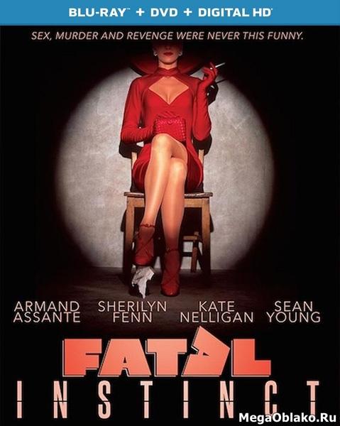 Фатальный инстинкт / Fatal Instinct (1993/BDRip/HDRip)