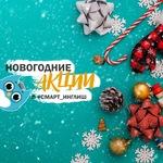 АКЦИИ новогодние