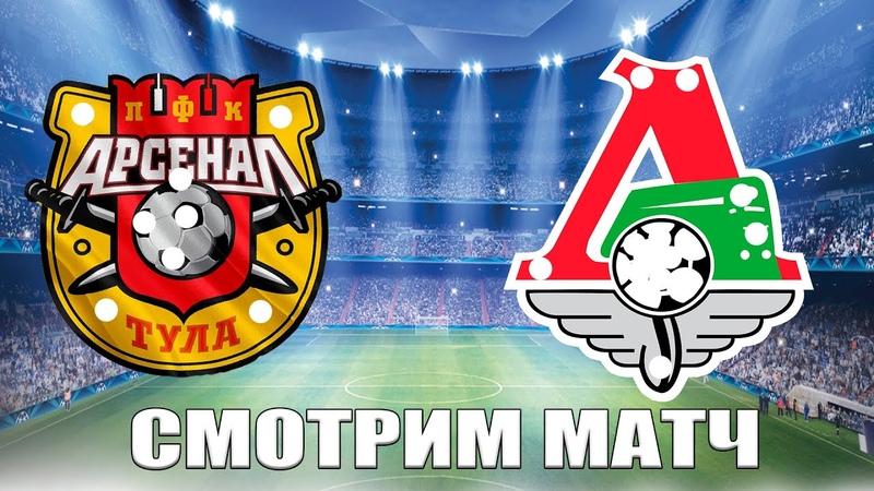 Арсенал Тула Локомотив Москва СМОТРИМ МАТЧ
