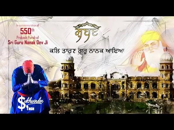 ਕਲਿ ਤਾਰਣ ਗੁਰੁ ਨਾਨਕ ਆਯਾ Kal Taaran Guru Nanak Aya 550gurprabhsahib waheguru