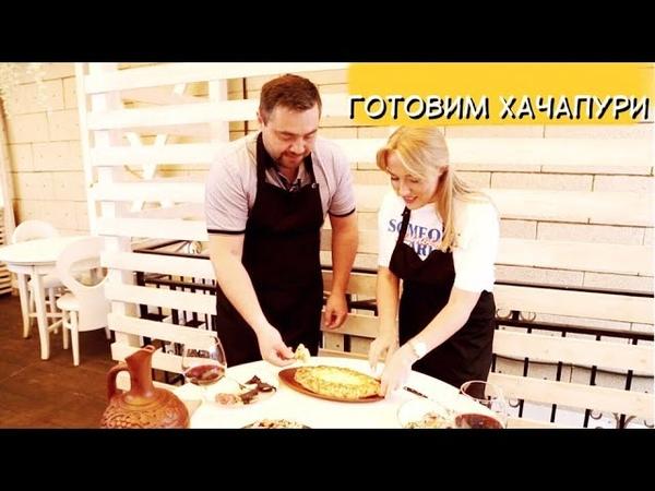 Рецепт хачапури по-аджарски. Как приготовить грузинский хачапури?