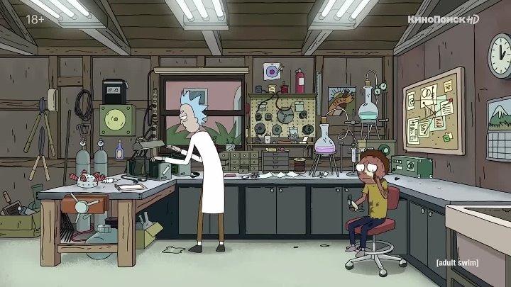 Новый сезон сериала Рик и Морти смотрите на КиноПоиск HD
