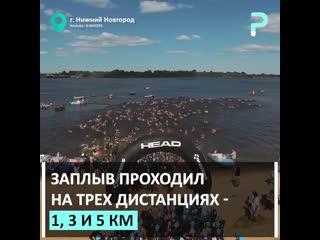 Рекордный заплыв на открытой воде