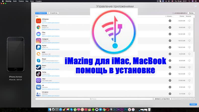 IMazing для iMac, MacBook