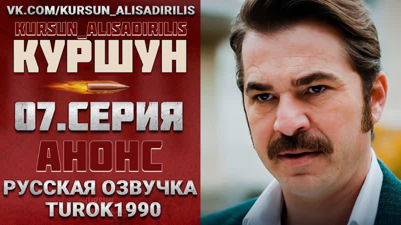 Куршун 7 серия Анонс русская озвучка turok1990