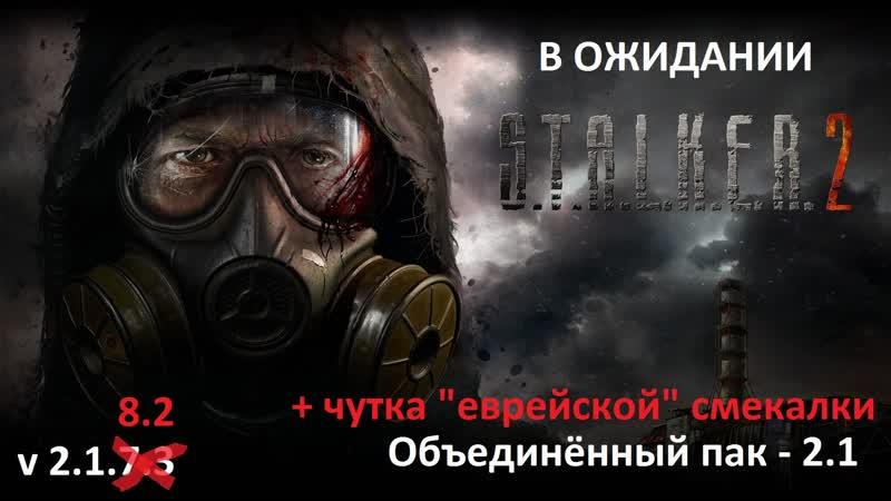 S.T.A.L.K.E.R.: ОбъединЁнный Пак - 2.1 85