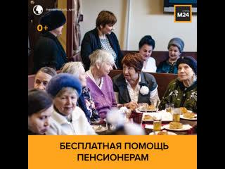 В Москве появилось кафе с бесплатными обедами для пенсионеров  УтроМ24