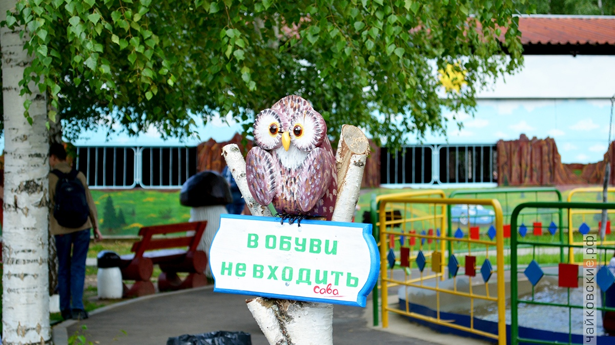 парк культуры и отдыха, чайковский район, 2019 год