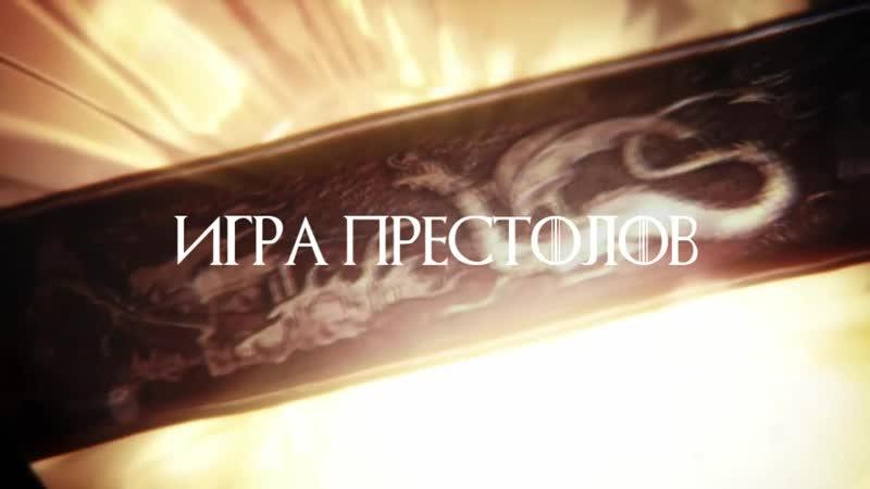 Автоквест Игра престолов (трейлер 2)