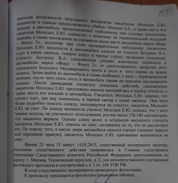 Борис Немцов DCjd9y3NRkI