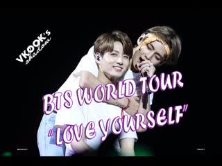 BTS WORLD TOUR LOVE YOURSELF || VKOOK