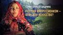 Русский импрессионизм — фейк или искусство? Алексей Шадрин