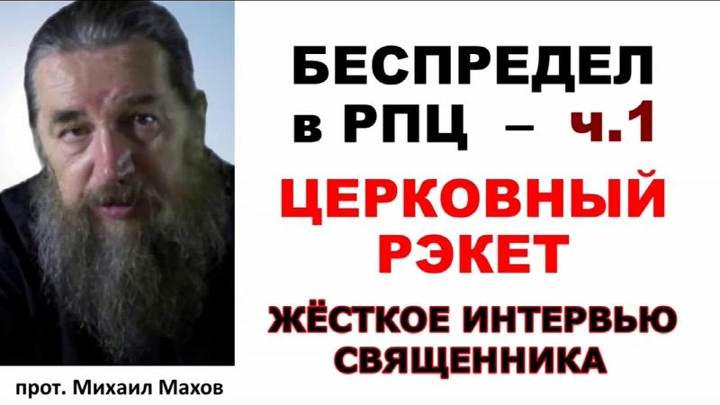 Церковный рэкет / Беспредел в РПЦ - ч.1 / о.Михаил Махов