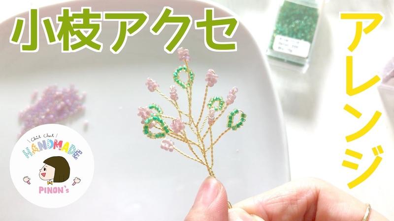 【小枝アクセサリーの作り方】わかりやすいレシピ!アレンジバージョンに挑戦! recipe handmade DIY